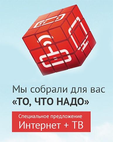 Домашний интернет и интерактивное ТВ ТТК
