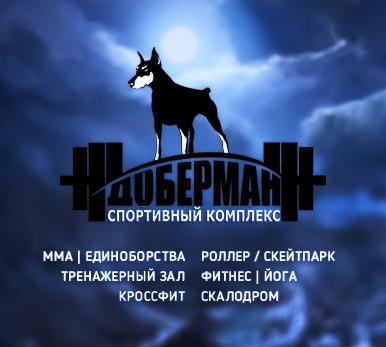 Спортивный комплекс «Доберман» Ульяновск