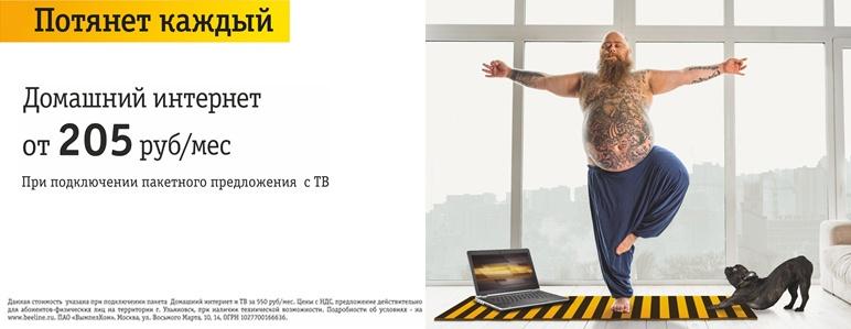 Домашний интернет и цифровое ТВ Билайн в Ульяновске
