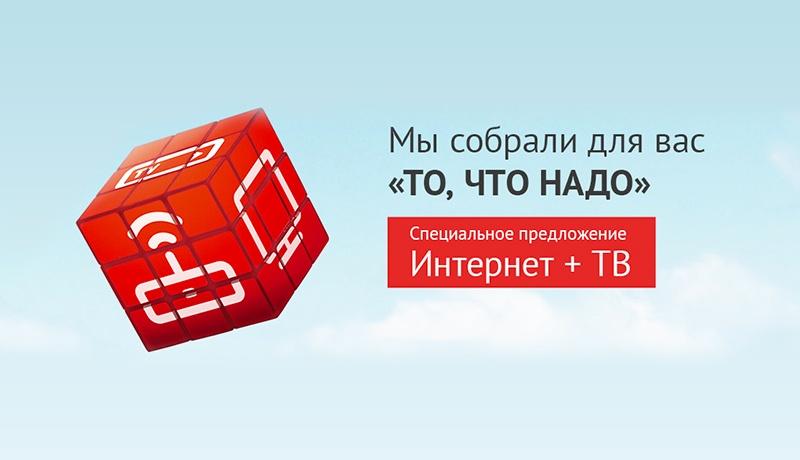 Компания «ТТК» предлагает новым абонентам «То, что надо»!