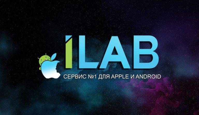 Сервисный центр Apple и Android – iLab73