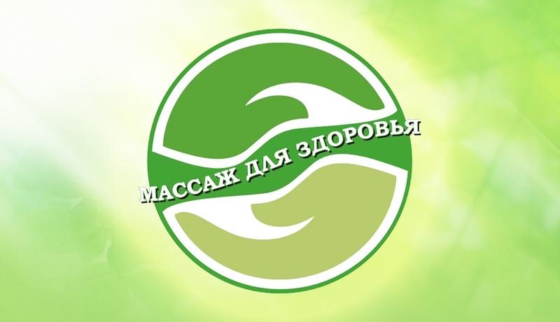 Сеть массажных кабинетов «Массаж для здоровья» Ульяновск