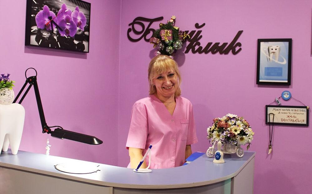 Стоматологическая клиника «Белый клык» Ульяновск
